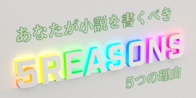 あなたが小説を書くべき5つの理由