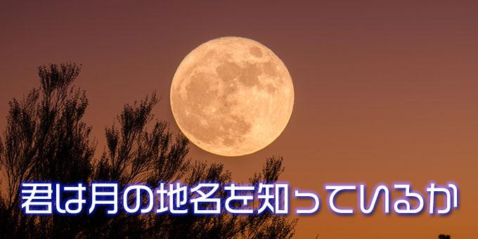 君は月の地名を知っているか